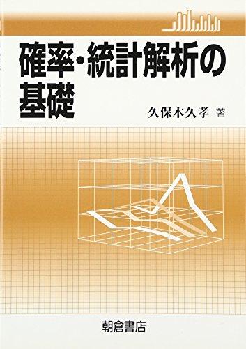 確率・統計解析の基礎