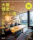 大阪個室のあるお店 2015/03/23