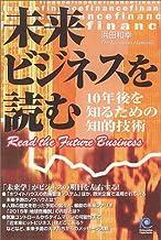 未来ビジネスを読む (ペーパーバックス)