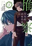 准教授・高槻彰良の推察 2 (MFコミックス ジーンシリーズ)