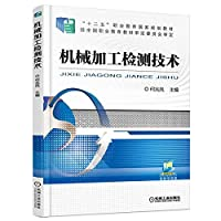 Machining Detection Technology(Chinese Edition)