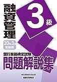 銀行業務検定試験 融資管理3級問題解説集〈2020年3月受験用〉