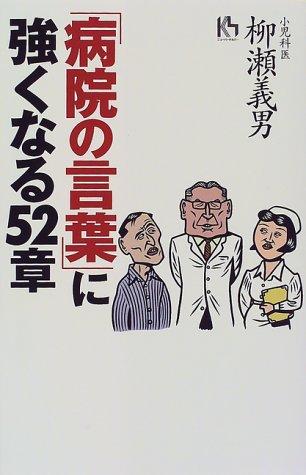 「病院の言葉」に強くなる52章 (講談社ニューハードカバー)の詳細を見る