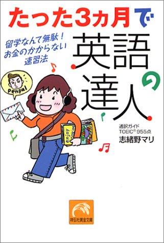 たった3ヵ月で英語の達人―留学なんて無駄!お金のかからない速習法 (祥伝社黄金文庫)