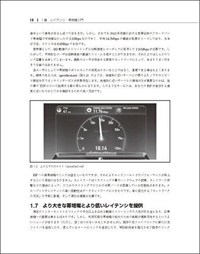 『ハイパフォーマンス ブラウザネットワーキング ―ネットワークアプリケーションのためのパフォーマンス最適化』の17枚目の画像