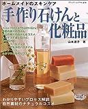 手作り石けんと化粧品―ホームメイドのスキンケア (ブティック・ムック―クラフト (No.479))