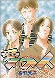 愛の人 ─ The loving man & some lovers suite (ウィングス・コミックス)