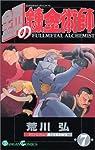 鋼の錬金術師(7) (ガンガンコミックス)