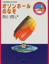 オゾンホールのなぞ―大気汚染がわかる本 (調べ学習にやくだつ環境の本―わたしたちの生きている地球)