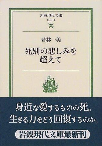 死別の悲しみを超えて (岩波現代文庫)