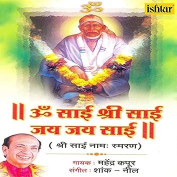 Om Sai Shri Sai Jai Jai Sai