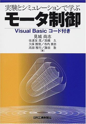 実験とシミュレーションで学ぶモータ制御―Visual Basicコード付き