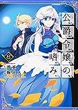 公爵令嬢の嗜み (8) (角川コミックス・エース)