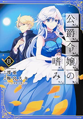 公爵令嬢の嗜み (8) (角川コミックス・エース)の詳細を見る