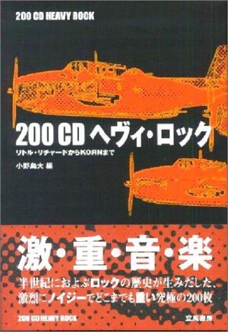 200CDヘヴィ・ロック―リトル・リチャードからKOЯNまで