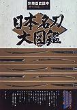日本名刀大図鑑 (別冊歴史読本―歴史図鑑シリーズ)