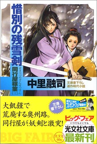 惜別の残雪剣 (光文社文庫)