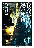 夜の終る時/熱い死角 ──警察小説傑作選 (ちくま文庫)
