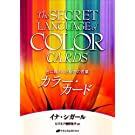 カラー・カード ― 色に隠された秘密の言葉