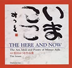 The Here and Now: The Art, Ideas and Poetry of Mitsuo Aida