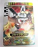 Power Rangers Goseiger Tensouder (Gosei Morpher) Card : 3-054 Japan Import