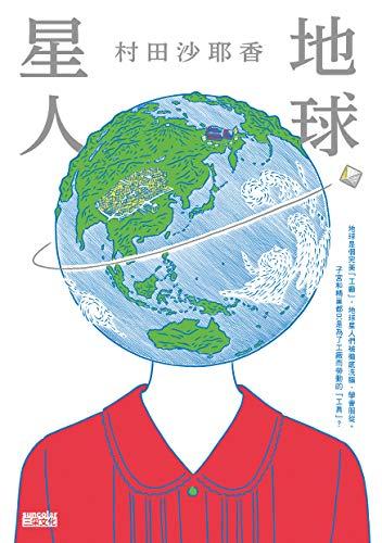 地球星人 (Traditional Chinese Edition)