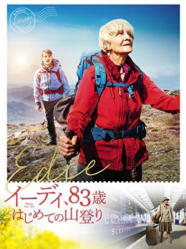 イーディ83歳、初めての山登り(字幕版)