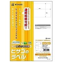 ヒサゴ エコノミーラベル 8面 四辺余白 A4 100シート入 ELM025 【まとめ買い3冊セット】