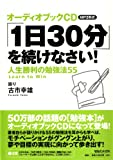 オーディオブックCD MP3形式 「1日30分」を続けなさい! 人生勝利の勉強法55 (<CD>)