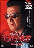 難波金融伝 ミナミの帝王(18)騙しの方程式[DVD]