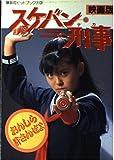 映画版 スケバン刑事 YOHKO MINAMINO (講談社ヒットブックス3)