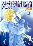 少年進化論Plus 1 (クリムゾンコミックス)