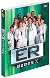 ER緊急救命室〈テン〉 セット2[DVD]
