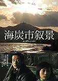 海炭市叙景[DVD]