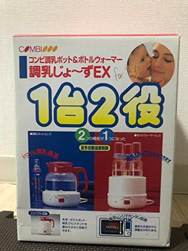 combi 調乳じょ~ずEX 調乳ポット&ボトルウォーマー
