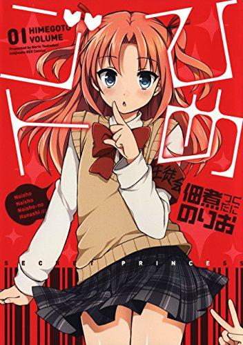 ひめゴト 1 (ヤングアニマルコミックス)
