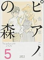 ピアノの森(5) (講談社漫画文庫)
