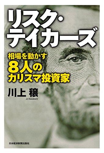 リスク・テイカーズ ―相場を動かす8人のカリスマ投資家 (日本経済新聞出版)