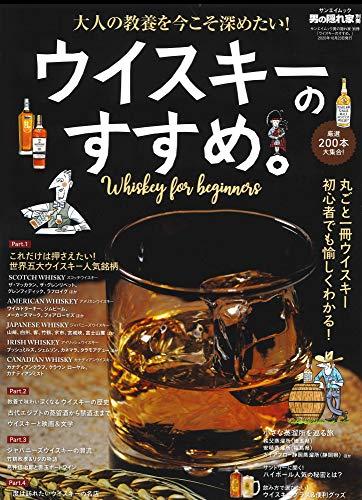 ウイスキーのすすめ。 (男の隠れ家 別冊 サンエイムック)