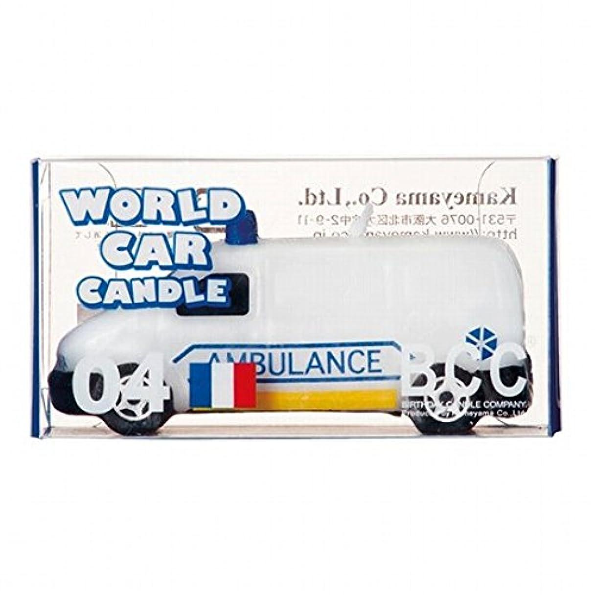 これら角度預言者カメヤマキャンドル( kameyama candle ) ワールドカーキャンドル救急車(フランス)