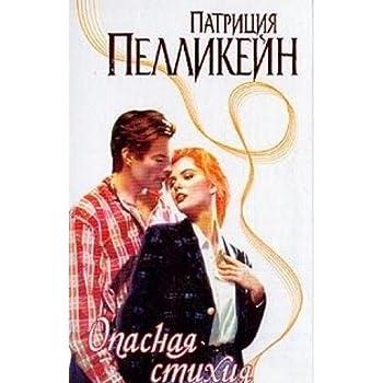 Hardcover Opasnaya stihiya Book