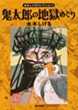 鬼太郎の地獄めぐり (角川文庫―水木しげるコレクション)