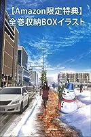 【Amazon.co.jp限定】櫻子さんの足下には死体が埋まっている 第5巻(全巻購入特典:「アニメ描き下ろしイラスト使用全巻収納BOX」引換シリアルコード付) [Blu-ray]