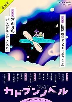 [角川書店]のカドブンノベル 2020年12月号
