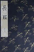 呉服 (観世流特製一番本(大成版))