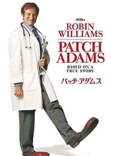 パッチ・アダムス トゥルー・ストーリー (字幕版)