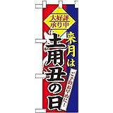 ハーフのぼり 来月は 土用丑の日 No.60269 [並行輸入品]