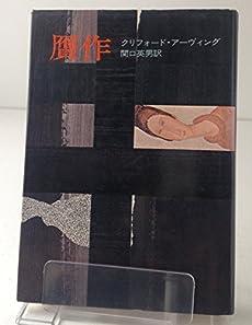贋作』|感想・レビュー - 読書メーター
