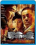 奪命金 [Blu-ray] image