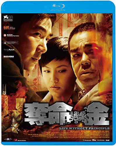 奪命金 [Blu-ray]